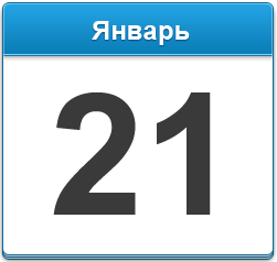 21 января