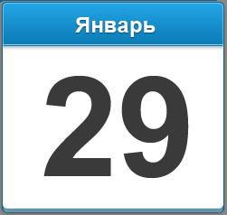 29 января