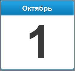 Международный день пожилых людей в России