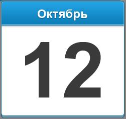 День кадрового работника в России