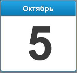 День образования Республики Адыгея