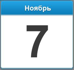 День Октябрьской революции 1917г в России