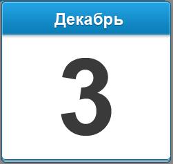 День юриста в России