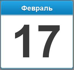 День Службы горючего ВС РФ