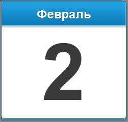 День победы в Сталинградской битве 1943г