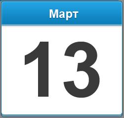 13 марта