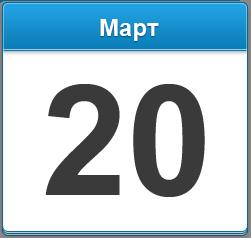 20 марта
