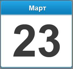 23 марта