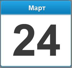 24 марта