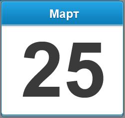 25 марта