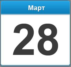 28 марта