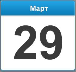 29 марта