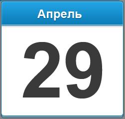 29 апреля