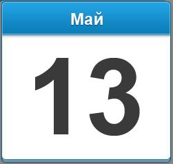 13 мая