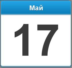 17 мая
