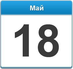 18 мая