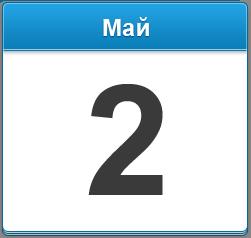 2 мая