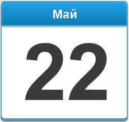22 мая
