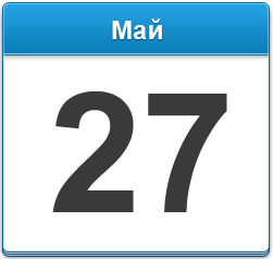 27 мая
