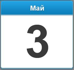 3 мая