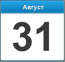 Сколько дней осталось до конца лета?