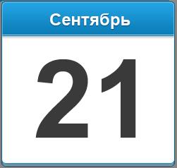 День победы в Куликовской битве 1380г