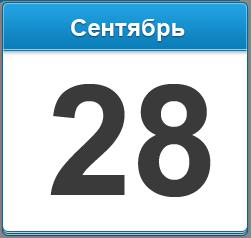 День генерального директора в России